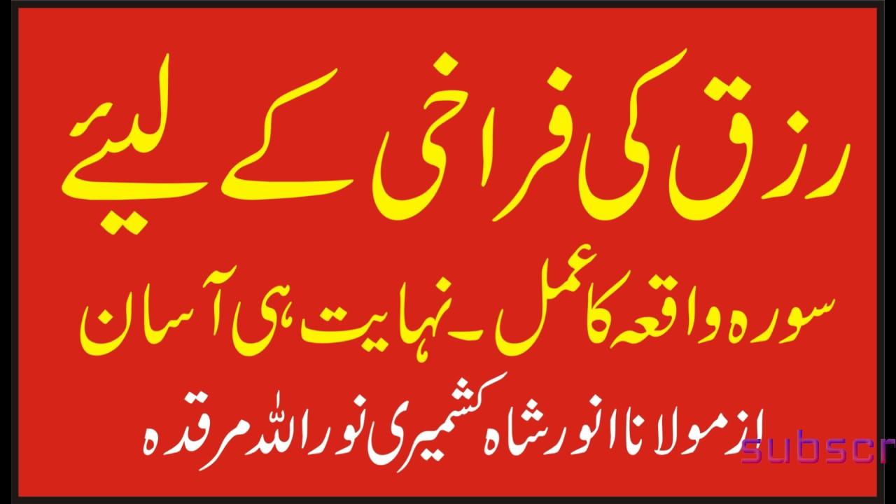 Surah Waqiah Wazifa Surah Waqiah Benefits Aur Fazilat