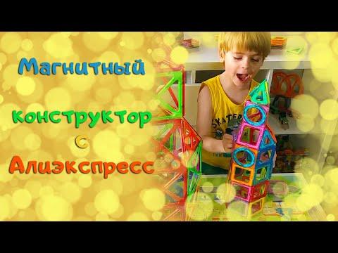 Магнитный конструктор с Алиэкспресс / Aliexpress Строительные блоки Игры для детей Подарки для детей