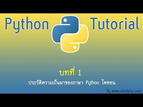 python สอน