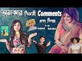 অস্কার বিজয়ী কমেন্টস Ft. Srabonti Chatterji And Raba Khan   New Bangla Funny Video   Rifat Esan  