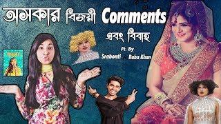 অস্কার বিজয়ী কমেন্টস ft. Srabonti Chatterji and Raba Khan | New Bangla Funny Video | Rifat Esan |