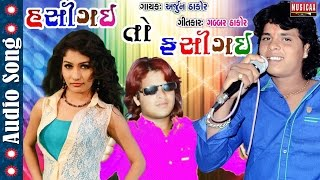 Hasi Gai to Fasi Gai| New Gujarati Song | Arjun Thakor | Gujarati Love Song