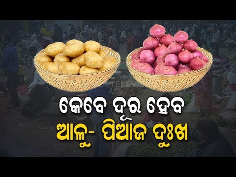 Consumers Face Hardship Due To Rising Onion & Potato Prices In Odisha