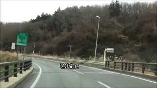 【HD】祝開通 日沿道 岩城IC-象潟IC間を走ってみた