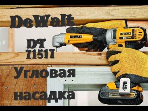 Угловая насадка на шуруповёрт DeWalt DT71517.