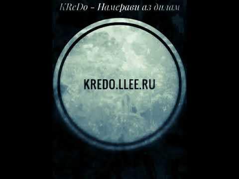 KReDo -  Намерави аз дилам