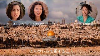 エルサレムの歴史と今 (Three girls who love Jerusalem.)
