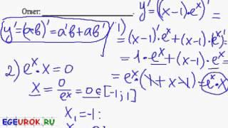 видео Решение задач B14 из ЕГЭ по математике