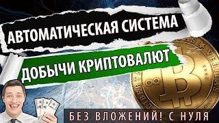 Калькулятор доходности майнинга криптовалют