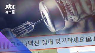 백신이 뇌를 통제한다고?…접종 앞두고 가짜뉴스 기승 / JTBC 뉴스룸
