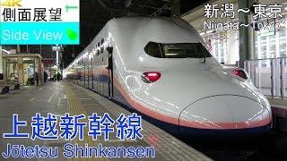 【4K側面展望】上越新幹線 MAXとき324号(新潟~東京)
