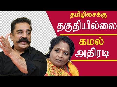 Tamil news Kamal vs tamilisai  kamal haasan  slams tamilisai tamil news live redpix