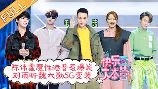 """Happy Camp""20210102 William Chan&Nana Ou-yang&WeiDaxun&LiuYuxin&YangDi丨MGTV"