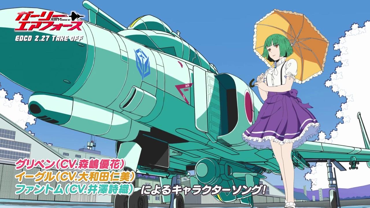 Colorful☆Wing CM (TVアニメ「ガーリー・エアフォース」ED主題歌 ...