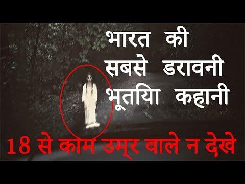 भारत की सबसे डरावनी भूतिया कहानी  INDIA'S BIGGEST HORROR TRUE STORY thumbnail