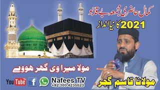 New Punjabi Naat | Beautiful Naat Sharif 2021 | Moula Mera Ve Ghar Howay By Qasim Gujjar | Nafees TV