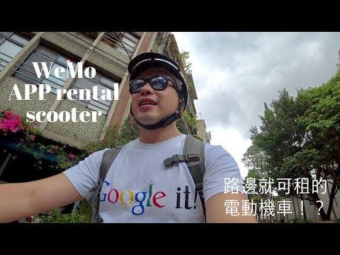 APP rental electric scooter in Taipei 電動車隨租隨還好方便