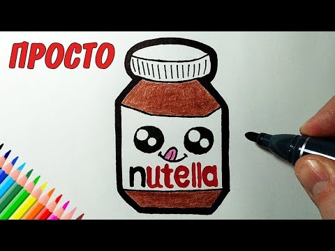 How to draw a cute nutella, drawings for children and beginners #drawings