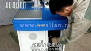 Лазерная маркировочная машина FLM-20(, 2016-06-04T22:10:49.000Z)