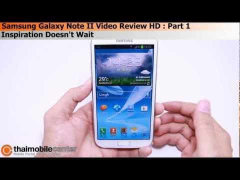 วิดีโอรีวิว (Video Review) Samsung Galaxy Note II : ตอนที่ 1