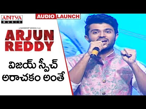 Vijay Devarakonda Ultimate Speech | Arjun Reddy Audio Launch || Vijay Devarakonda || Shalini