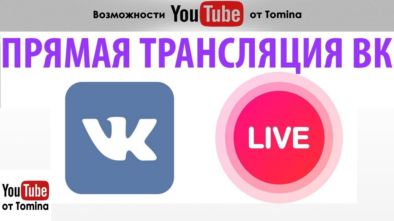 Прямой эфир вконтакте live как сделать фото 904