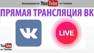 Прямая трансляция ВК с компьютера бесплатно. Трансляция ВК Live. Как сделать прямую трансляцию в ВК!