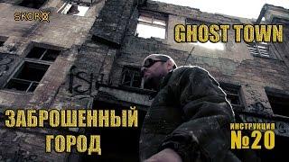 Уроки выживания - Заброшенный город. Survival - Ghost town. Проект Адаптер