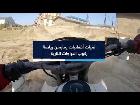 فتيات أفغانيات يمارسن رياضة ركوب الدراجات النارية  - 20:00-2020 / 7 / 29