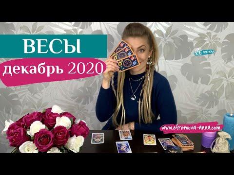 ВЕСЫ декабрь 2020: таро расклад (гороскоп) на ДЕКАБРЬ от Анны Ефремовой