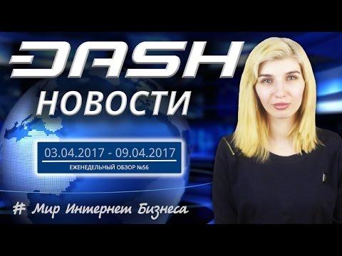 Криптовалюта Dash - Новости за 03.04.2017 - 09.04.2017 - Выпуск №56