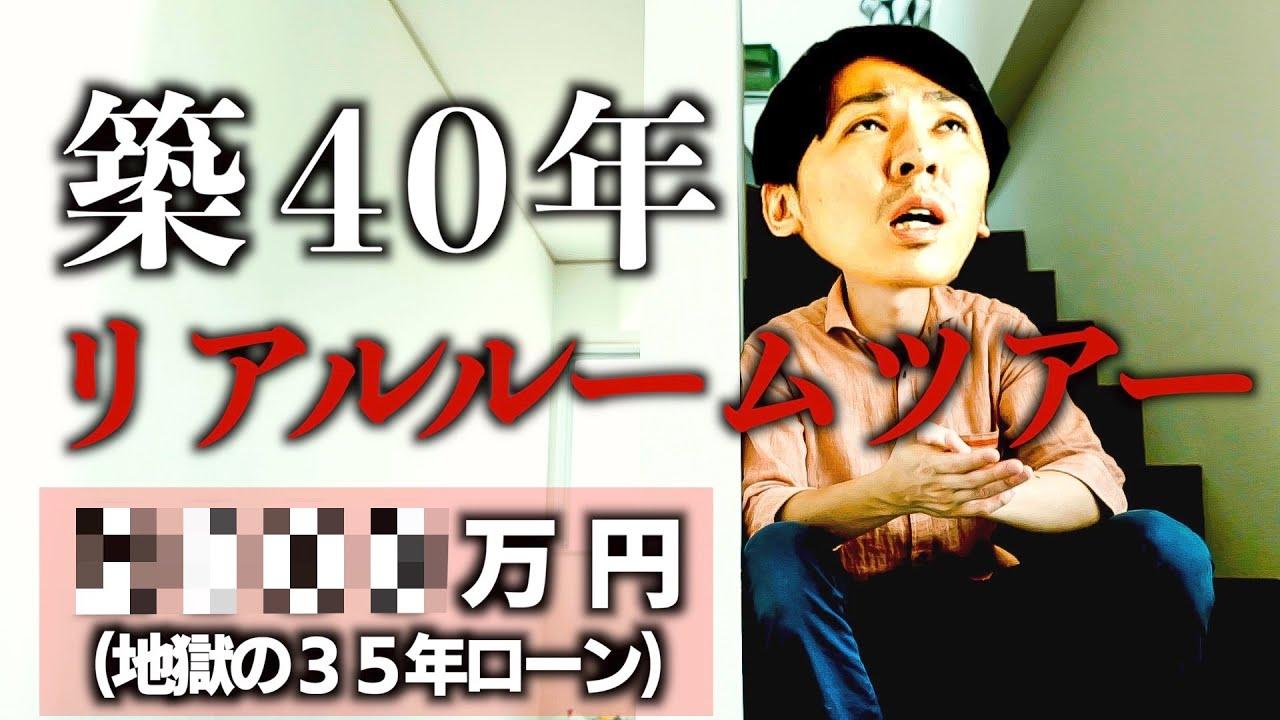 【リアルルームツアー】築40年、無職の持ち家
