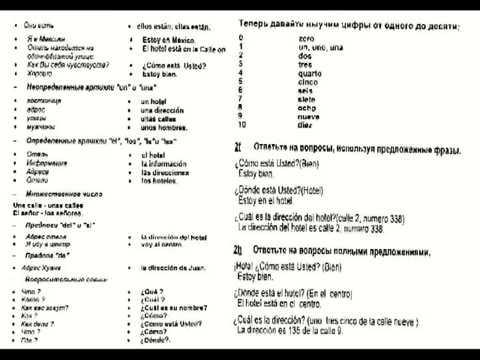 Испанский язык для начинающих (бесплатное обучение