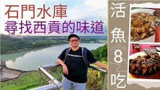 移民台灣【遊水塘】#136 唔係大壩係水庫🥰🥰 幾好風景心曠神怡😊😊 試埋活魚終於搵到西貢嘅味道