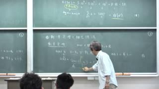 計算機数学I (2015) (7) 1変数多項式の加算,Horner法 (Computer Mathematics I, Lecture 7)