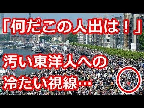 【衝撃】「ここはお前が来る場所ではない!」薄汚れ臭い日本人がドイツのホテルに入館!ホテルスタッフのある一言が状況を一変させた!【海外が感動する日本の力】海外の反応