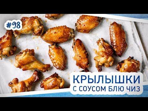 Смачные крылышки в медово-соевом соусе + рецепт соуса блю чиз!