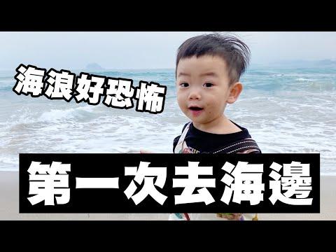 【蔡桃貴】第一次去海邊沙灘!被海浪嚇到~好恐怖啊!(1Y5M8D)