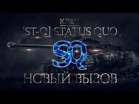 Новый вызов. Абсолютный формат. Клан [ST-Q] Status Quo.