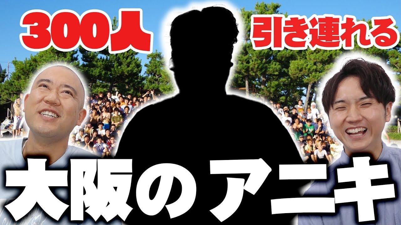 大阪の若手ほとんどがお世話になってる先輩について語ります