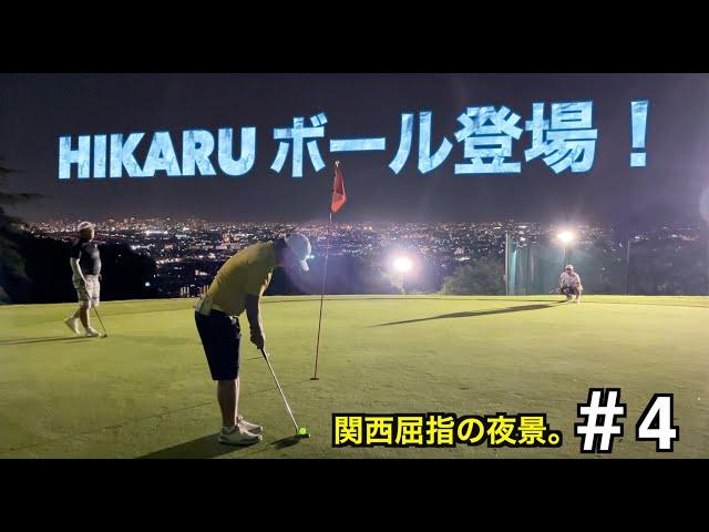 [ナイターゴルフ]遂に登場!光るボール!果たして本当にヒカルのか?#4(10-12)