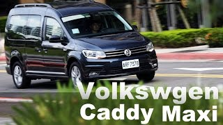 跳脫商用框架 Volkswagen Caddy Maxi