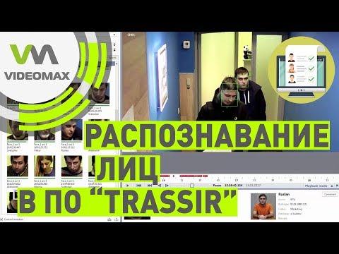 Модуль распознавания лиц в ПО TRASSIR