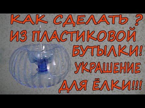 Смотреть онлайн Как сделать?Украшение из пластиковой бутылки  Своими руками