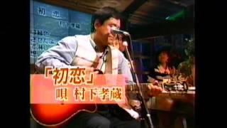 村下さんの歌っているところをつなげてみました.