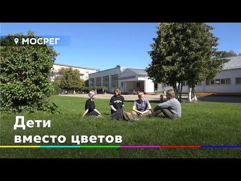 Дети вместо цветов, запуск третьей ВПП в Шереметьево//Новости 360° Солнечногорск
