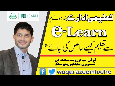 how-to-teach-students-online-by-e-learn-||-e-learning-at-home-if-school-close-in-lockdown-||