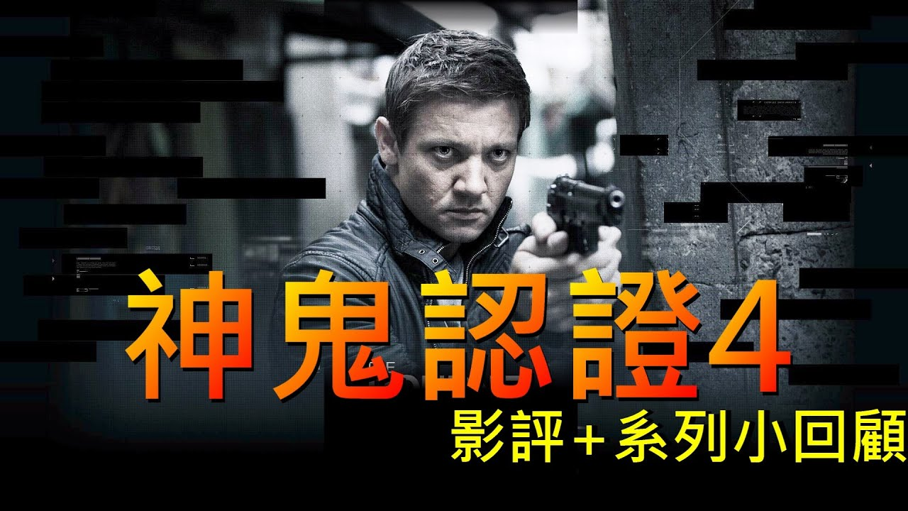 神鬼認證4與系列小回顧—傑森包恩要回來啦! The Bourne Legacy 【捲哥看電影】 - YouTube