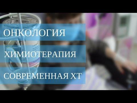 Химиотерапия в Киеве - фото 4