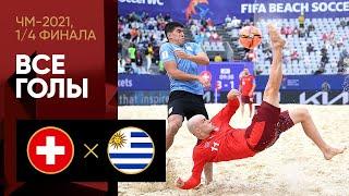 26 08 2021 Швейцария Уругвай Все голы матча 1 4 финала ЧМ 2021
